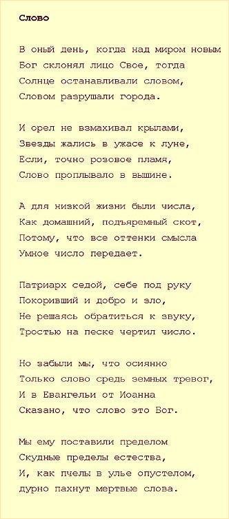 El poema en su versión original.